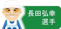長田浩幸選手