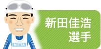 新田佳浩選手