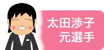 太田渉子元選手