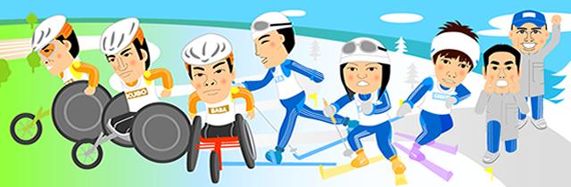 パラリンピックを目指す日立ソリューションズ「チームAURORA(アウローラ)ブログ」