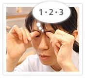[写真]目のまわりの骨を押す