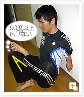 [写真]膝を立て逆足を乗せる