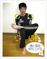 [写真]腰と足を持ち上げる