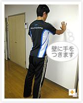[写真]壁に手をつく