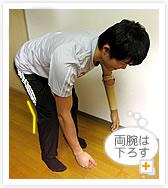 [写真]ひざを軽く曲げて上体を前に傾ける