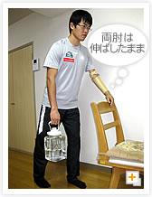 [写真]左脚を一歩前に出し、両肘は伸ばしたまま