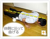 [写真]肘を体側にそわせながら曲げる