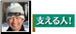 [写真]佐藤勇治コーチ