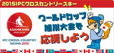 """旭川ワールドカップ"""""""