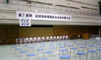 [写真]近畿大会