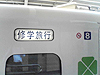 [写真]修学旅行の新幹線