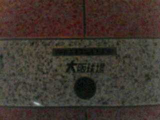 [写真]大阪球場のピッチャープレート